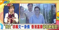 《週末大爆卦》「俠女」徐楓欠一身債 香港富豪卻為她痴狂?