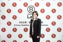 駱怡君:王道要做B型企業最堅強後盾