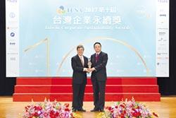 2017台灣企業永續獎-中華電 勇奪三大類六大獎