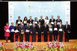 第10屆 台灣企業永續獎 67家獲獎