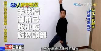 《人體實驗室》手抬不起來 肩膀疼痛 小心鈣化性肌腱炎