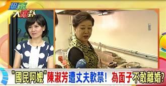 《週末大爆卦》「國民阿嬤」陳淑芳遭丈夫軟禁!為面子不敢離婚?