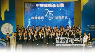 中華建築金石獎 閃耀國際