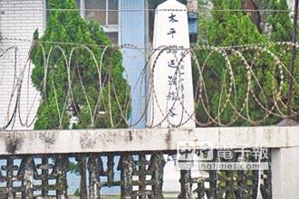 太平輪紀念碑公園 1年仍無影
