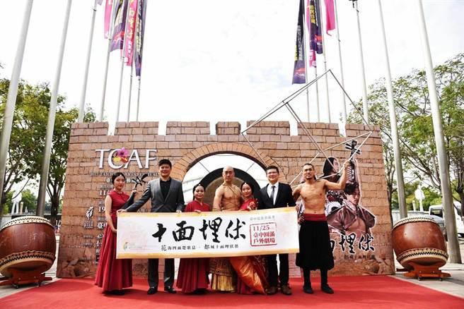 雙橡園總經理魏櫂良(左二)表示,「十面埋伏」是雙橡園今年指定贊助的藝文活動。(圖/雙橡園開發提供)