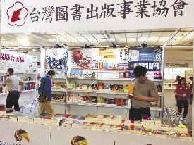 10月13日,由兩岸共同主辦的第十三屆海峽兩岸圖書交易會在廈門啟幕,200多家台灣機構參展海峽兩岸圖書交易會。(中新社)
