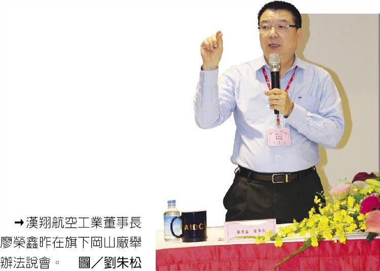 漢翔航空工業董事長廖榮鑫昨在旗下岡山廠舉辦法說會。圖/劉朱松