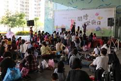 響應台灣閱讀節 高市圖舉辦「閱讀家庭日」