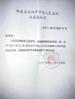 李明哲案28日宣判 家屬獲邀
