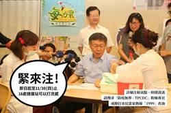 台北首創!18個捷運站可打公費流感疫苗