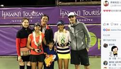 謝家姊妹第1冠 謝淑薇、謝淑映夏威夷網賽封后