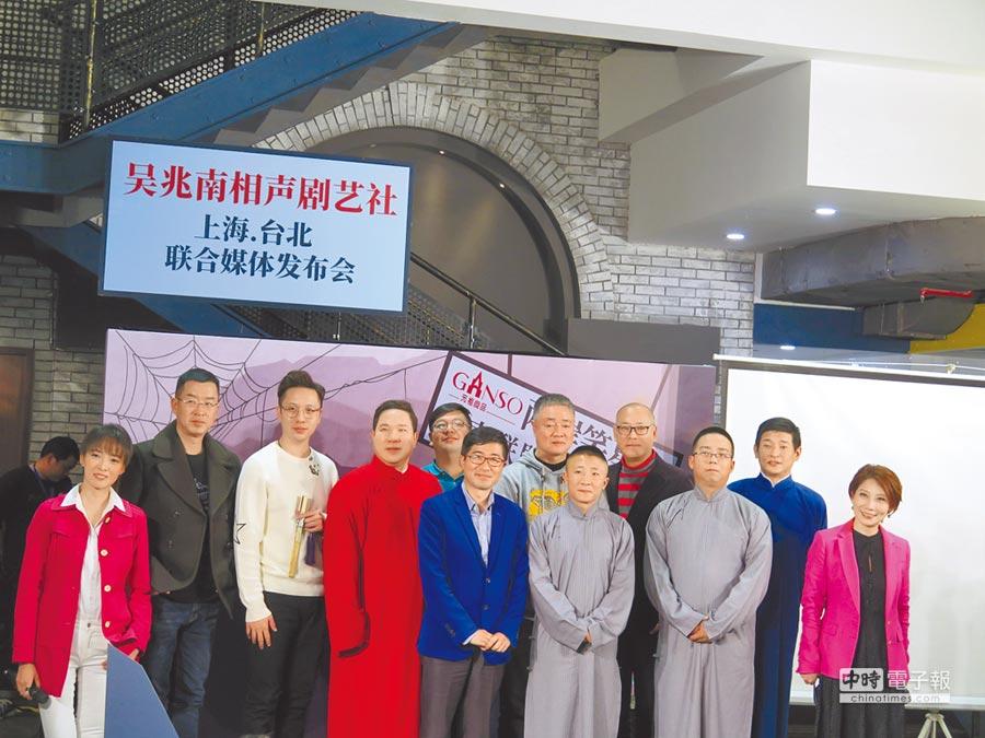台北吳兆南相聲劇藝社、北京笑動百華劇場、星夜相聲會館發起相聲聯盟,已有來自多國團體加入。(記者陳曼儂攝)
