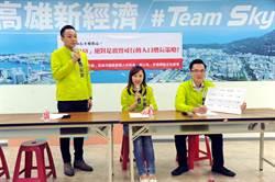 大高雄天團:趙天麟「養育168」政策 絕非空頭支票