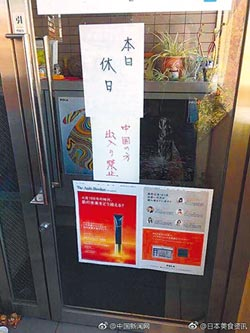 POLA禁中國人進入 網友罵翻 日商道歉