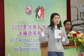 把世界帶進臺灣 跨國青年共倡永續發展新趨勢