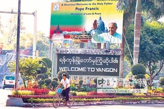 教宗訪緬甸 挑戰羅興亞難題
