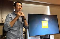小米公佈2018年在台佈局目標 智慧家庭近在眼前