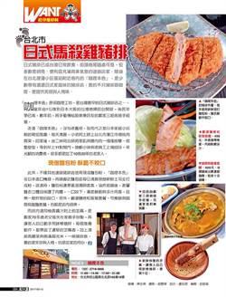 台北市 日式馬殺雞豬排