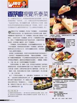 香茅厨视觉系泰菜