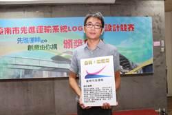 台南市先進運輸LOGO創意設計賽「交會」奪金