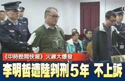 《中時晚間快報》李明哲遭陸判刑5年 不上訴