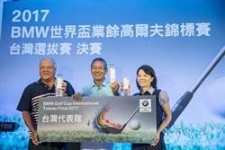 BMW業餘高爾夫台灣區決賽 精采閉幕