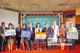 防治愛滋 首創一站式服務