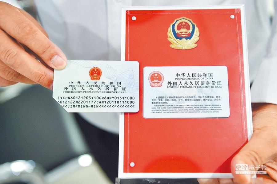 大陸2017年版的外國人永久居留身份證。(新華社)