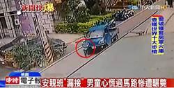 影》安親班「漏接」男童心慌過馬路慘遭輾斃