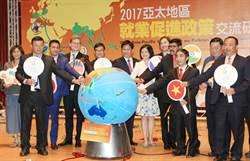 亞太就業促進交流研討會市長盼再促進中市勞動力
