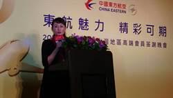 東方航空2017年臺灣地區高端會員答謝晚會 宣布明年3月將開西寧與黃山航線