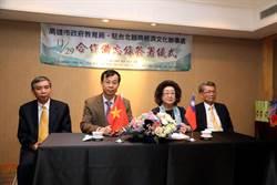 高雄市與越南駐台辦事處正式簽署合作備忘錄