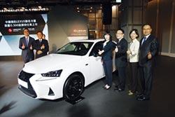 Lexus三部曲 IS特仕車搶市