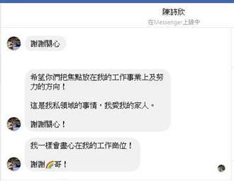 陳詩欣回應偷情疑雲:我愛家人 這是我的私領域