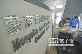 立院廢組織法 蒙藏委員會熄燈