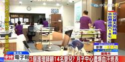 影》1護理師照顧14嬰兒 月子中心遭控血汗班表