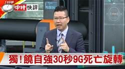 快評》饒自強赴美受死亡9G旋轉30秒 「大國」獨家曝光!