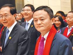 浙商大會開幕 馬雲倡中國標準
