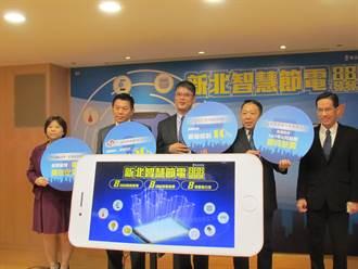 新北智慧節電888專案 目標年省8000萬