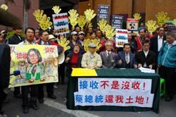 抗議政府接收耕地 茶農籲蔡英文「還我土地」