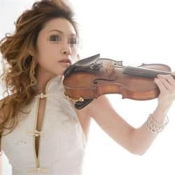 劈2男榨62萬 美女提琴家被控是愛情騙子