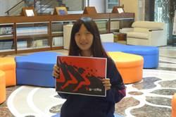 宣導防酒駕 二信高中邱安蕎獲全國學生美術特優獎