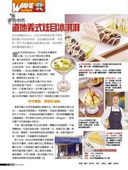 台中市 道地義式炫目冰淇淋