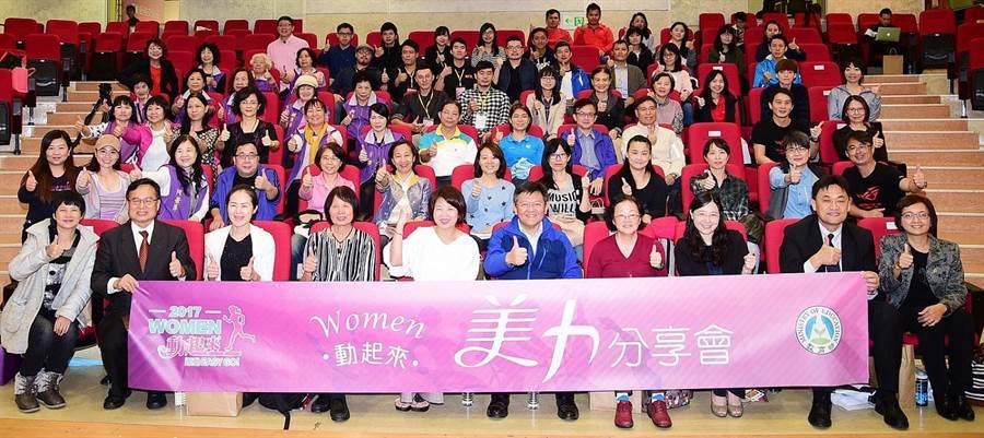 「Women動起來,運動Easy Go! - 活力女性運動參與推廣行動方案」,在為期一年的耕耘和帶動下,共吸引了約一千五百位的女性參與系列活動,包含政府、民間企業、公家單位等參與者齊聚分享會合影。(主辦單位提供)
