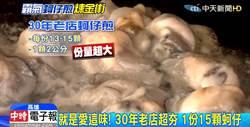 影》30年老店日賣200份  揭密超強「蚵仔煎」