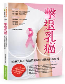 乳癌照護-不要信偏方 乳癌患者最想問的事