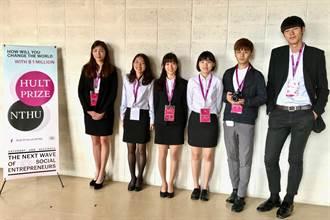 清華生自主辦創業競賽 為同學抬轎登國際舞台
