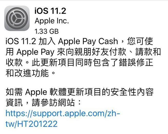 iOS 11.2版本。(翻攝手機)