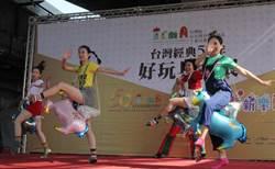 台灣經典五十年好玩具特展熱鬧開幕