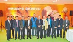 信鴿產業高峰論壇 南京登場